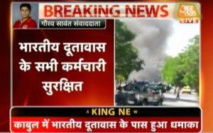 La notizia dell'autobomba a Kabul